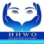 Helping Hands for Women Organization (HHWO)